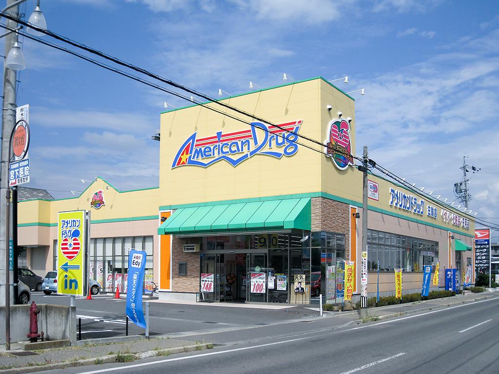 アメリカンドラック長野三輪店