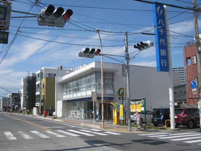 八千代銀行 鳩ヶ谷支店