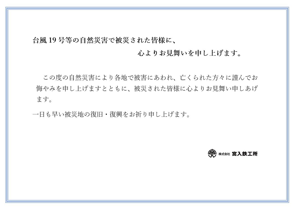 令和元年台風第19号などの自然災害により被災された皆さまへ