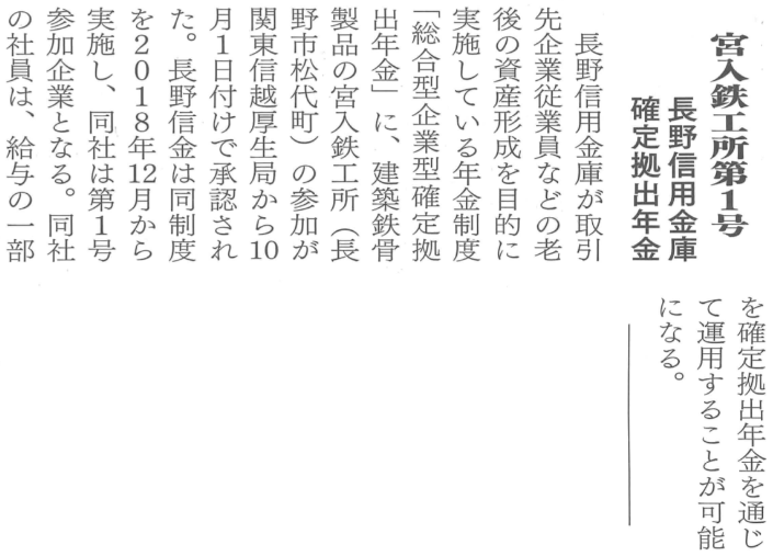 長野経済新聞に掲載されました。