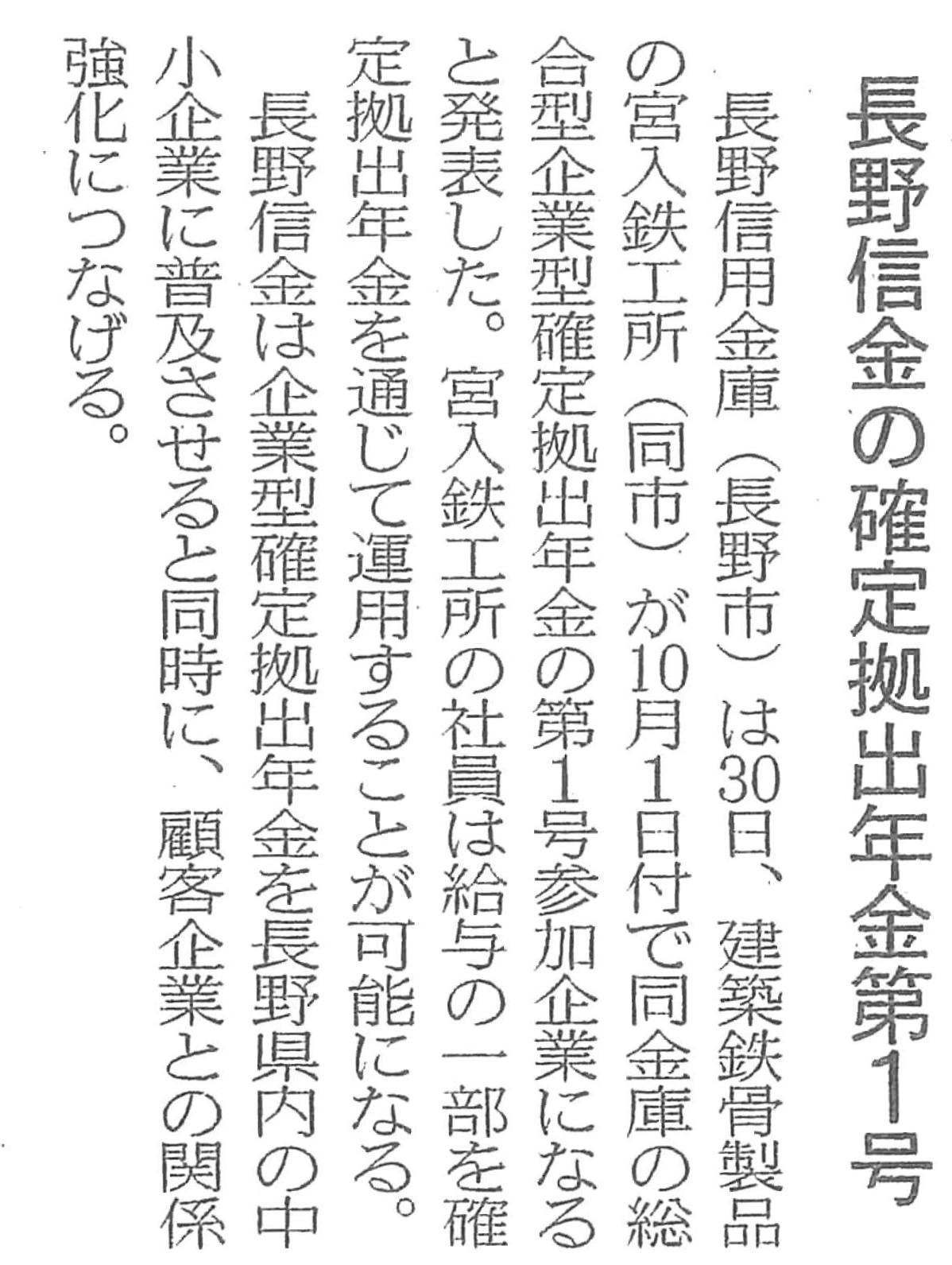 信濃毎日新聞に掲載される。